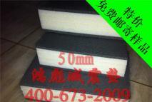 50mm雷竞技电竞减震垫