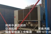 郑州中原区政府空调机组噪音处理
