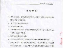 清华大学声学检测报告易胜博网站板真伪查询电话