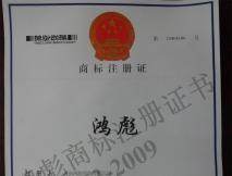 鸿彪商标注册证书