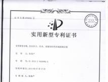 减震ballbet贝博板新型专利证书
