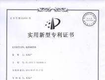 地面减震器专利证书